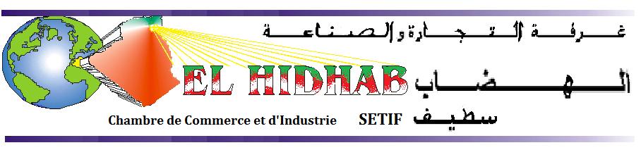 CCI EL HIDHAB – La Chambre de Commerce